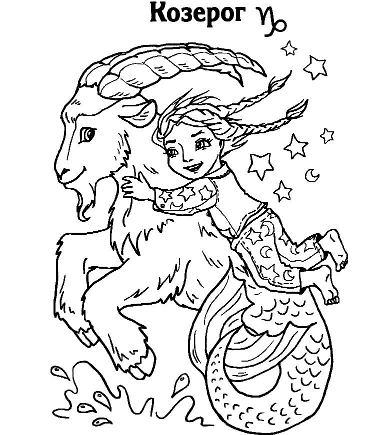 Раскраски с гороскопом