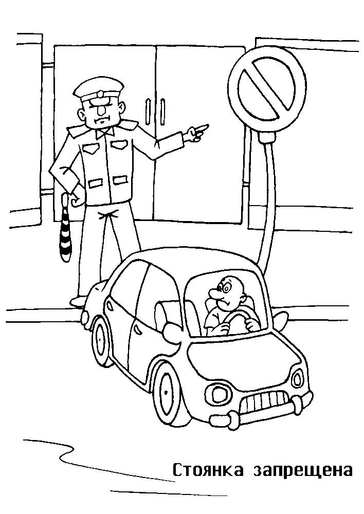 Раскраска дорожный знак остановка запрещена