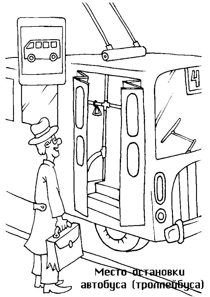 Раскраска дорожный знак автобусная остановка