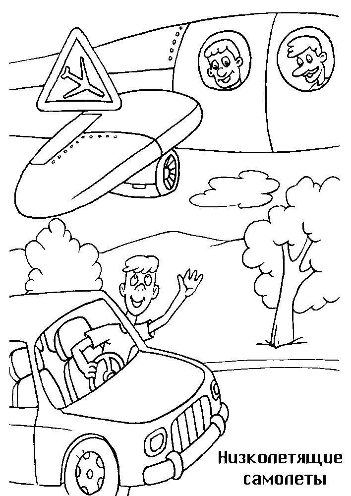 Раскраска дорожный знак низколетящие самолеты