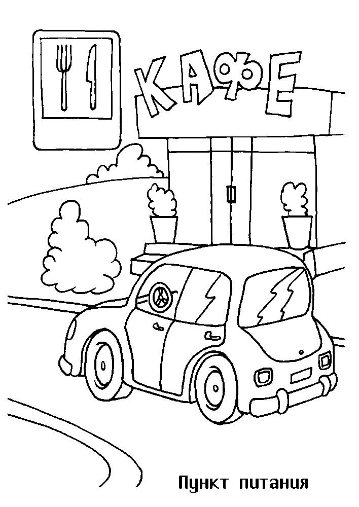 Раскраска дорожный знак пункт питания