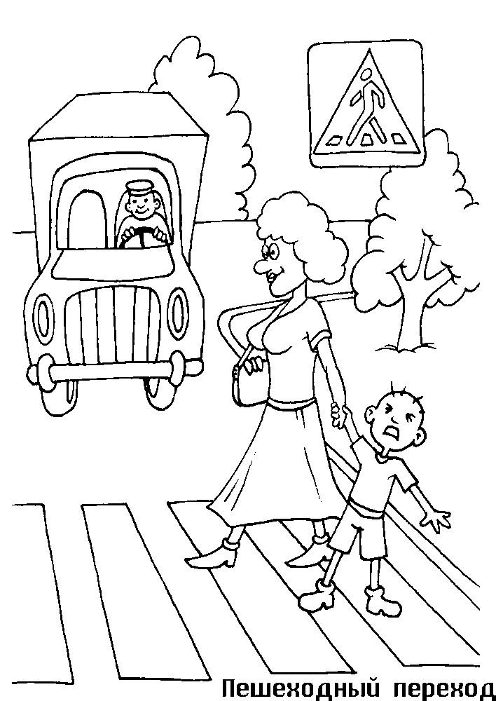 Раскраска знак пешеходный переход