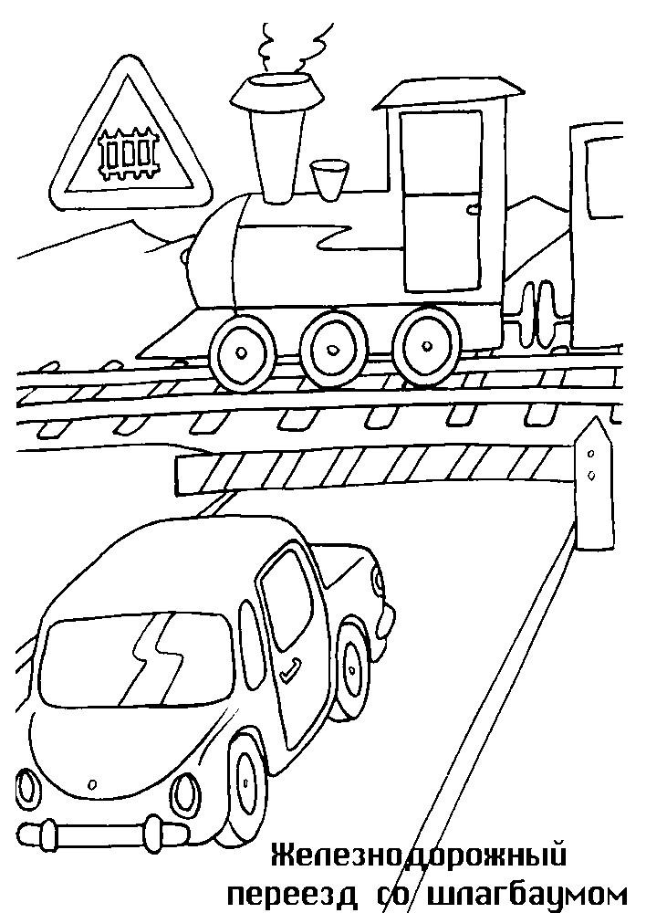 Раскраска железнодорожный переезд