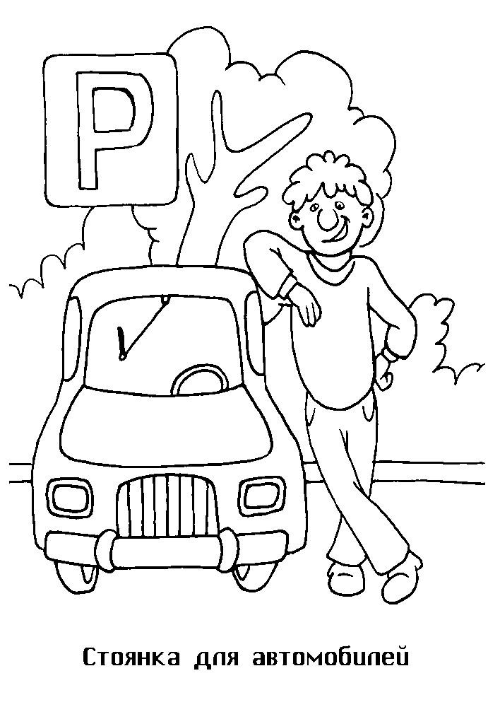 Раскраска стоянка для автомобилей