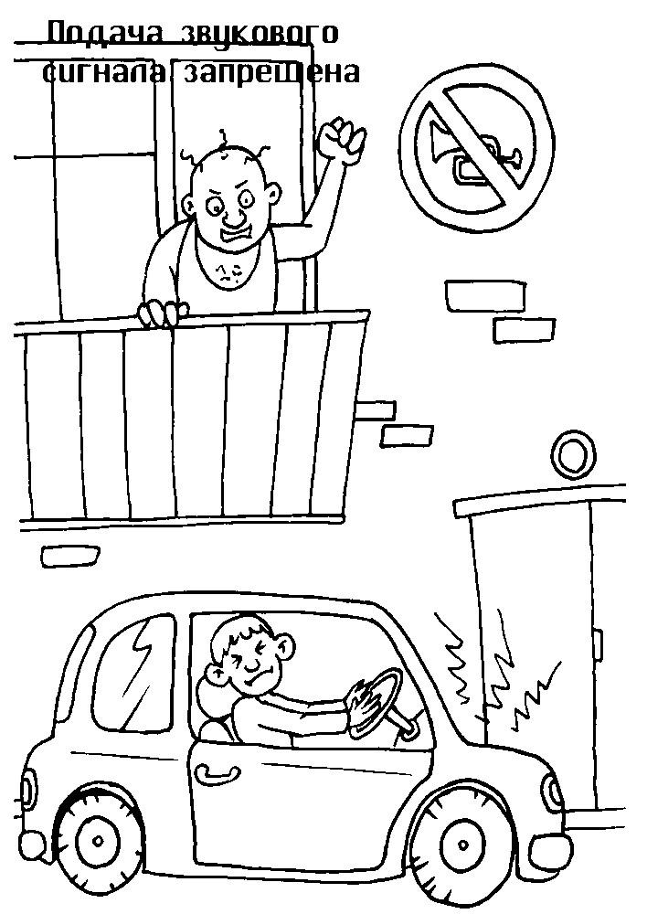 Раскраска знак подача звукового сигнала запрещена