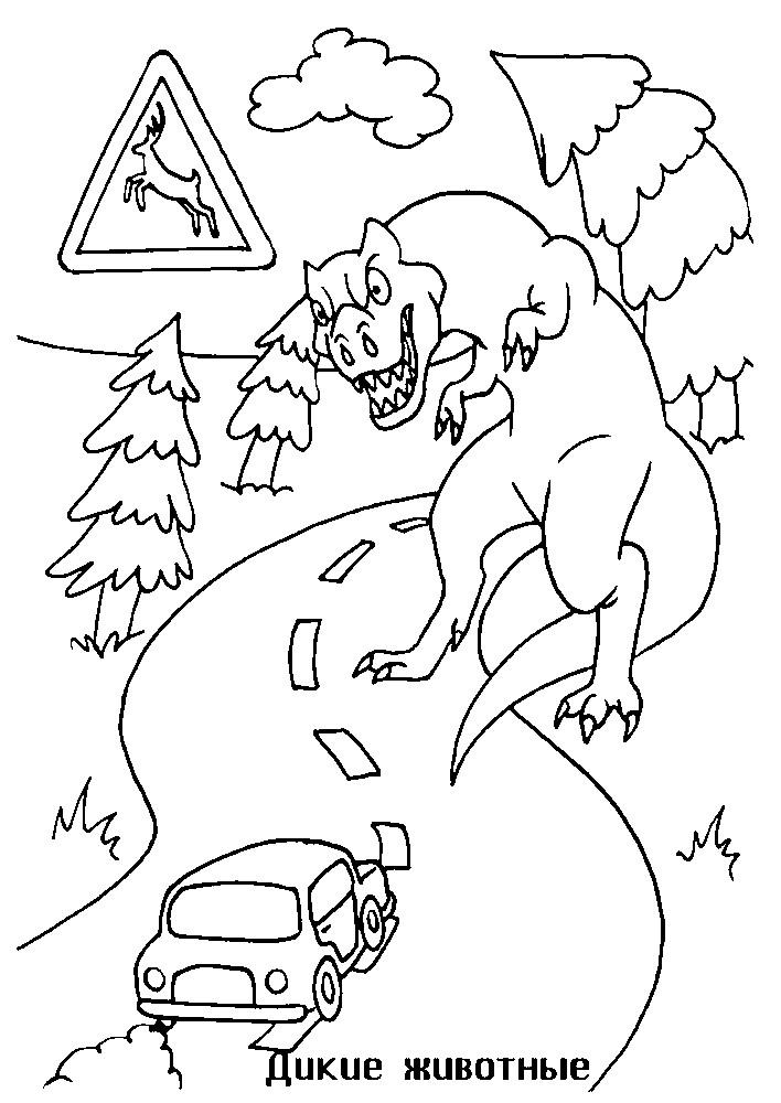 Раскраска знак осторожно дикие животные