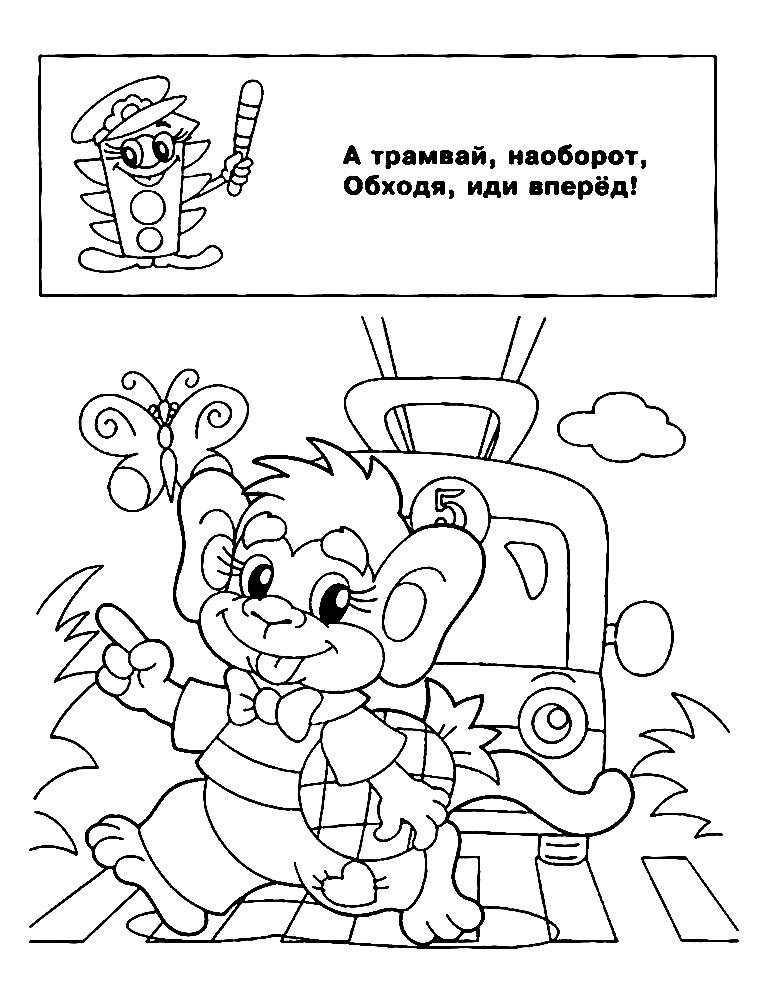 Раскраска как правильно обходить трамвай