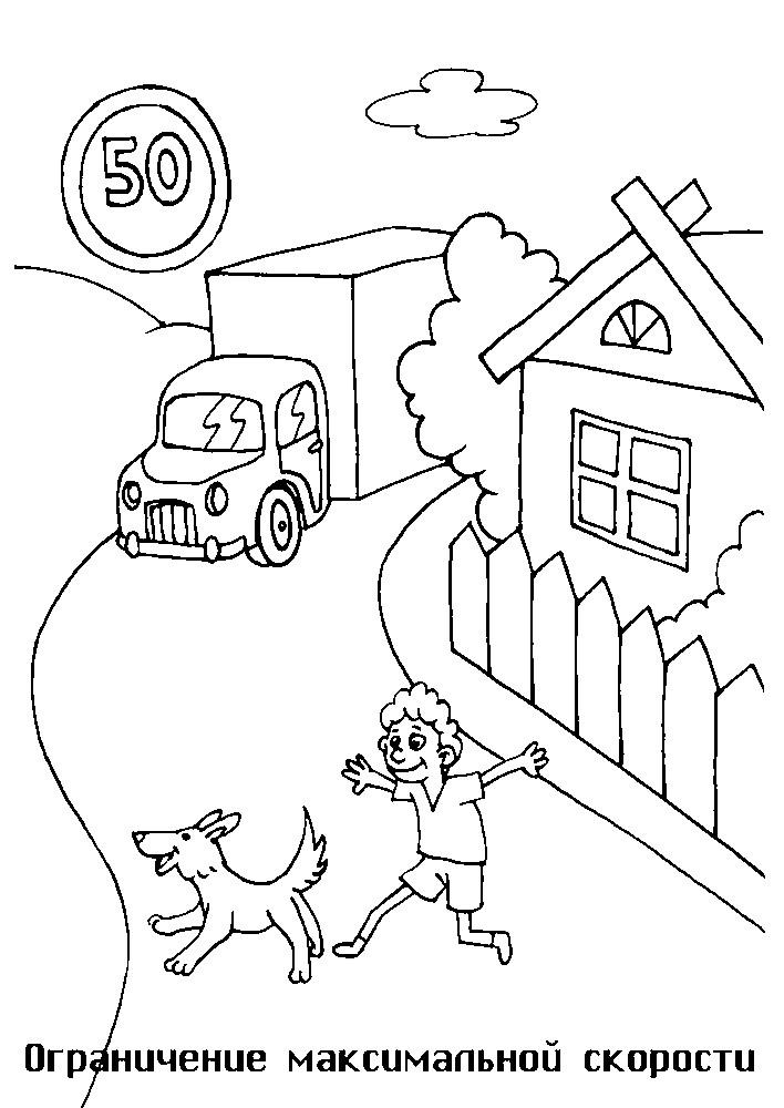 Раскраска знак ограничения скорости