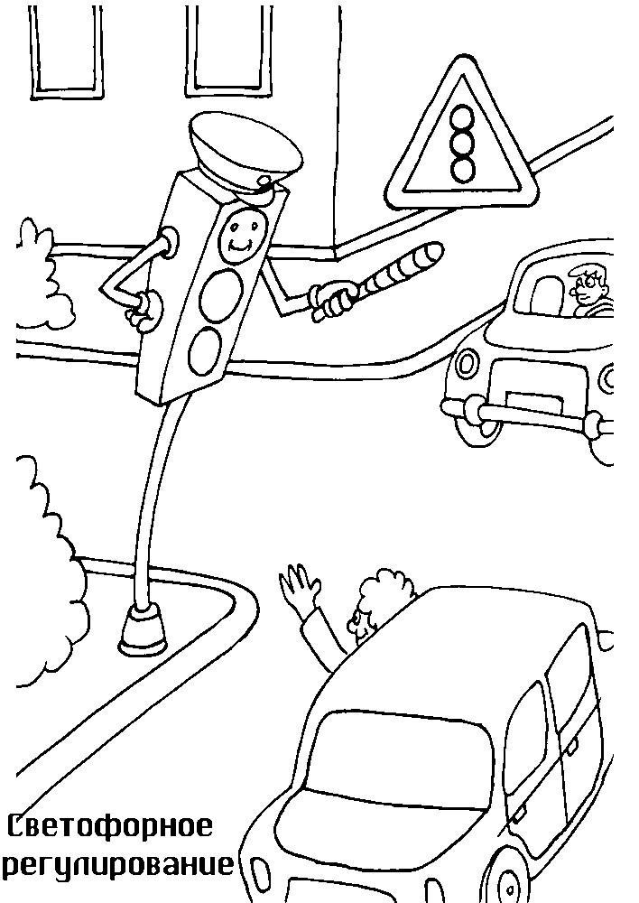 Раскраска светофор