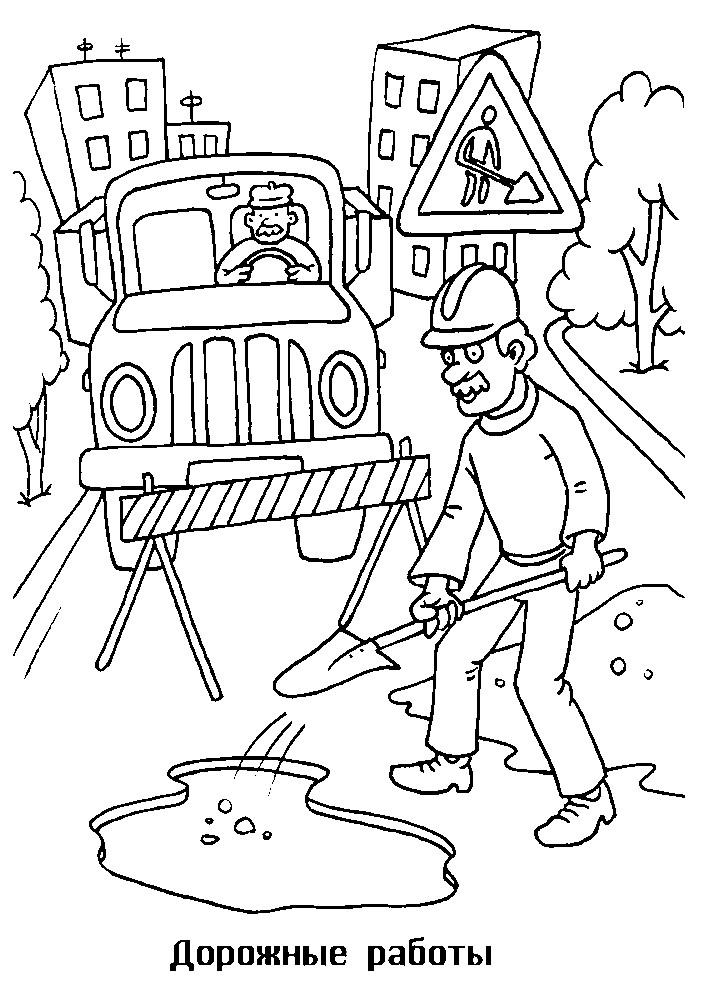 Раскраска знак дорожные работы