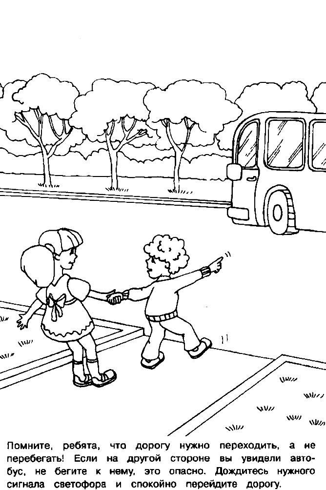 Раскраска правила перехода дороги