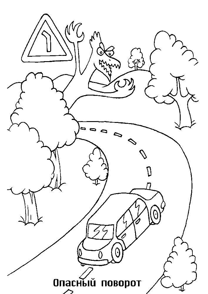 Раскраска дорожный знак опасный поворот