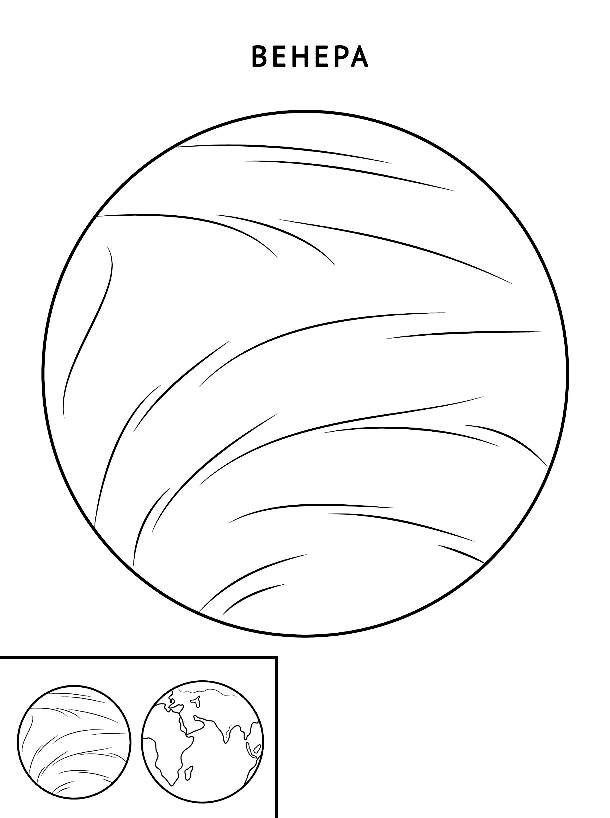 Раскраска Венера
