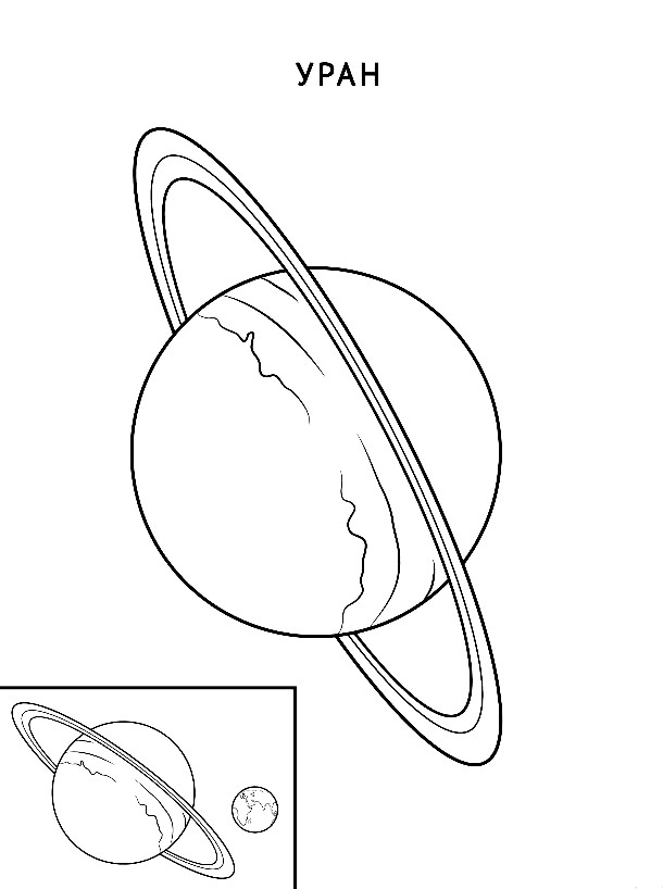 Раскраска Уран