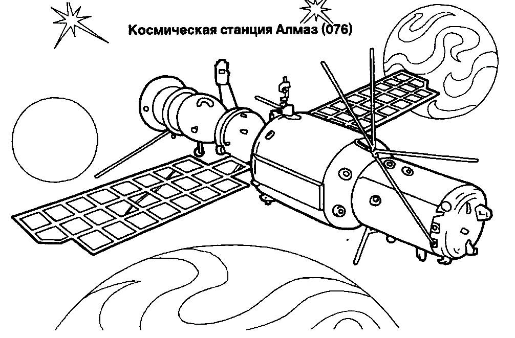 Раскраска космическая станция «Алмаз»