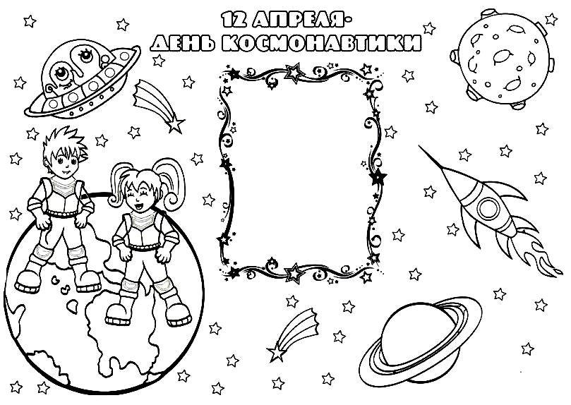 Раскраска открытка к дню космонавтики