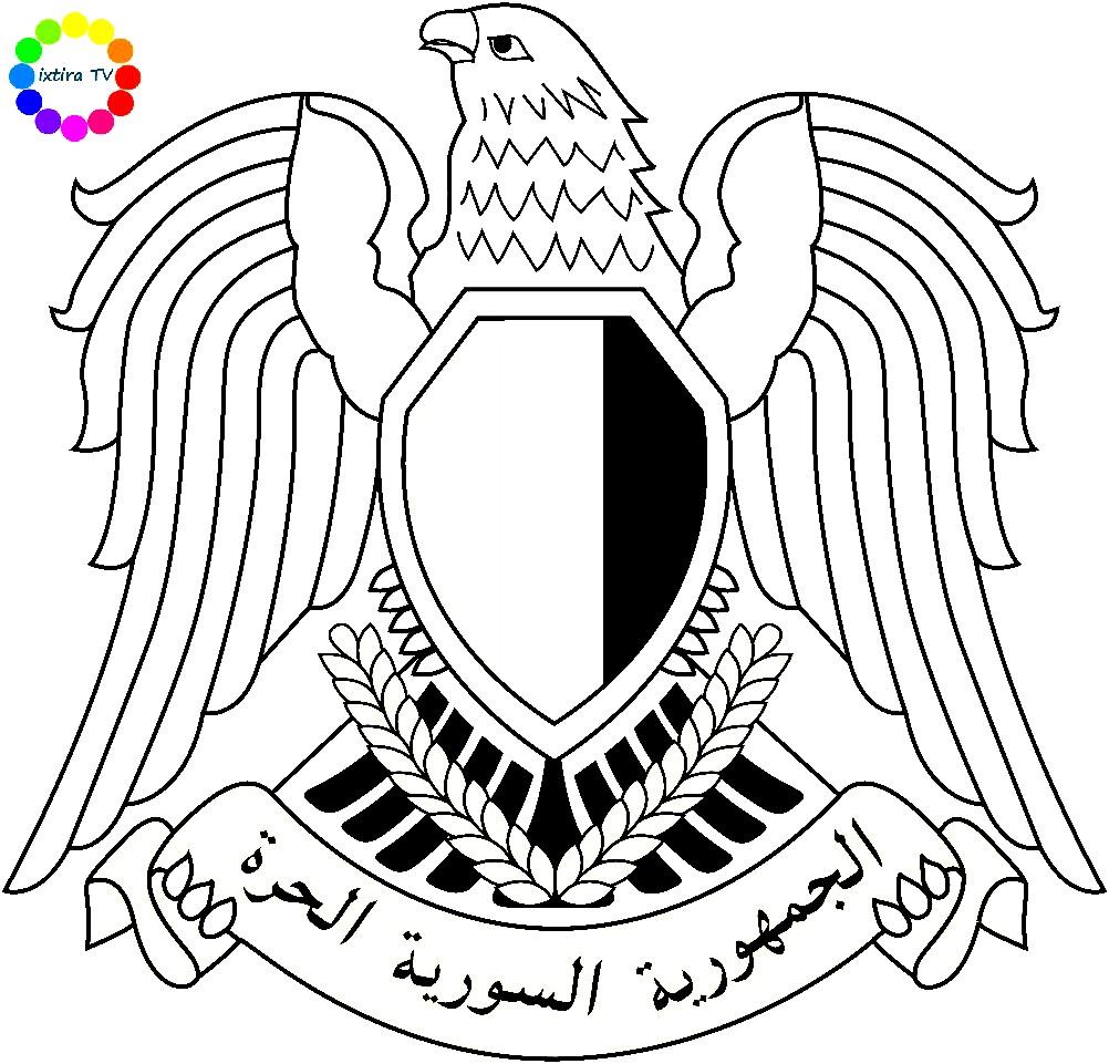 Раскраска эмблема Сирии