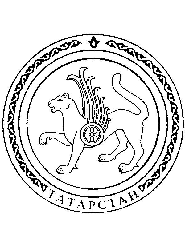 Раскраска эмблема Татарстана