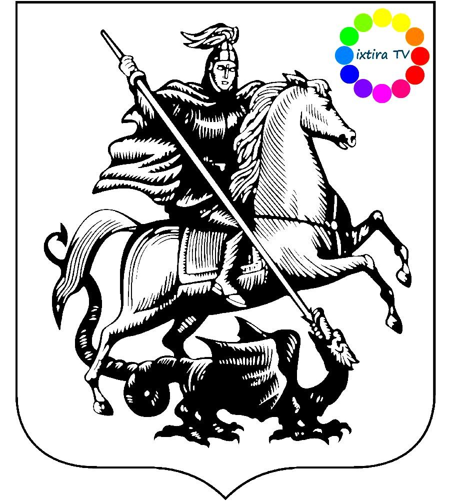 Раскраска эмблема Москвы