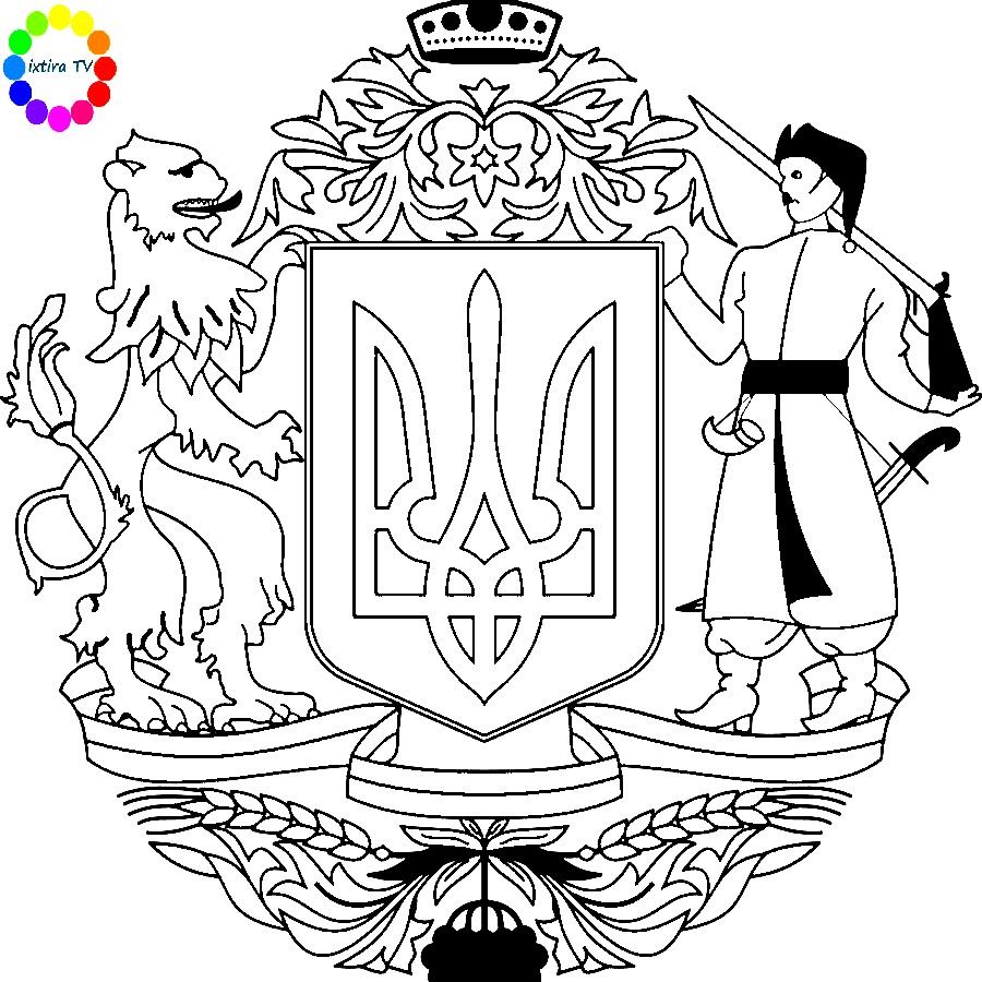 Раскраска эмблема Украины