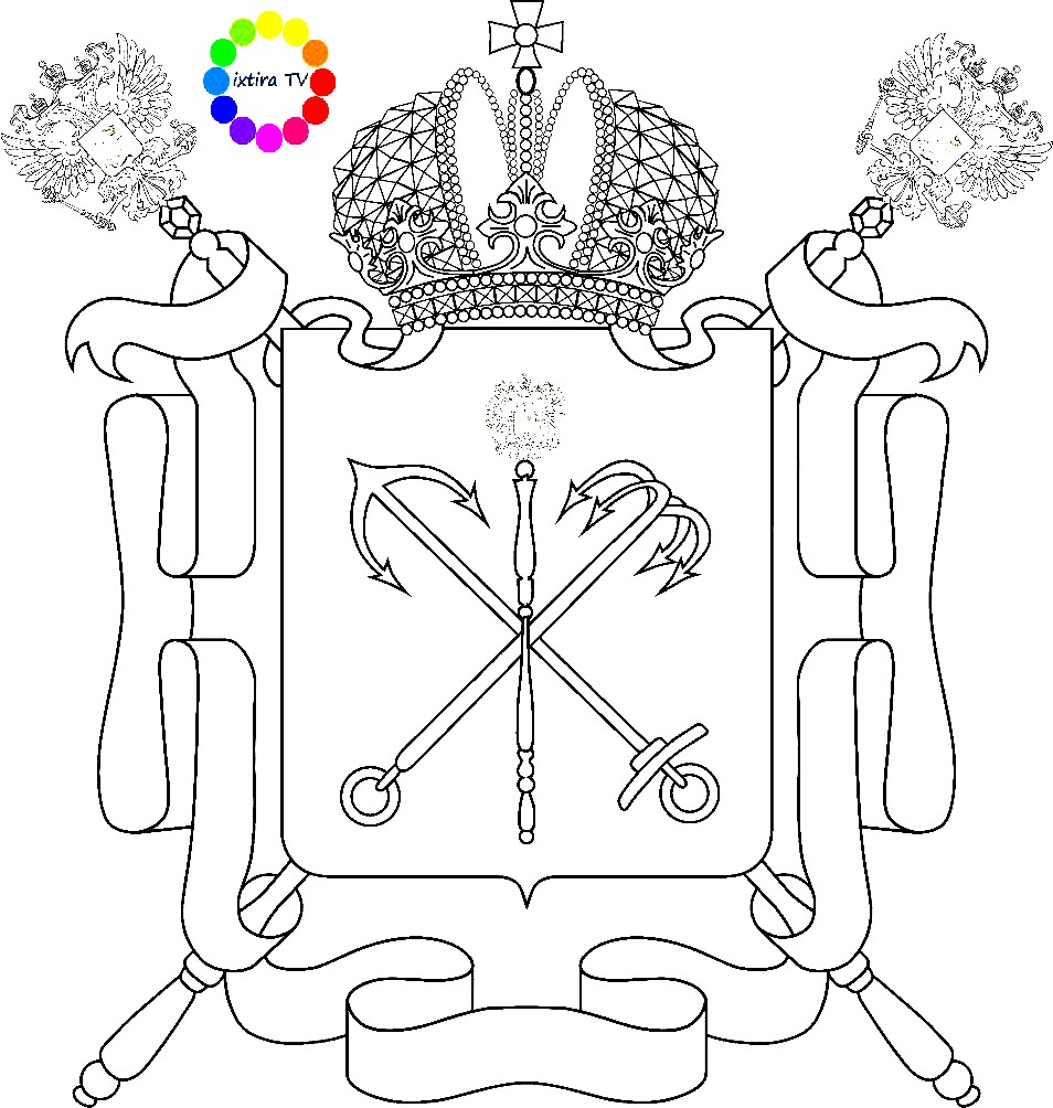 Раскраска эмблема Санкт-Петербурга