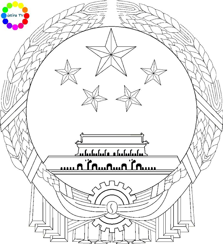 Раскраска эмблема Китая