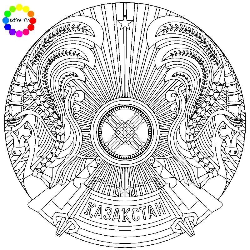 Раскраска эмблема Казахстана