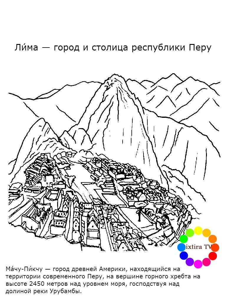Раскраска Мачу-Пикчу