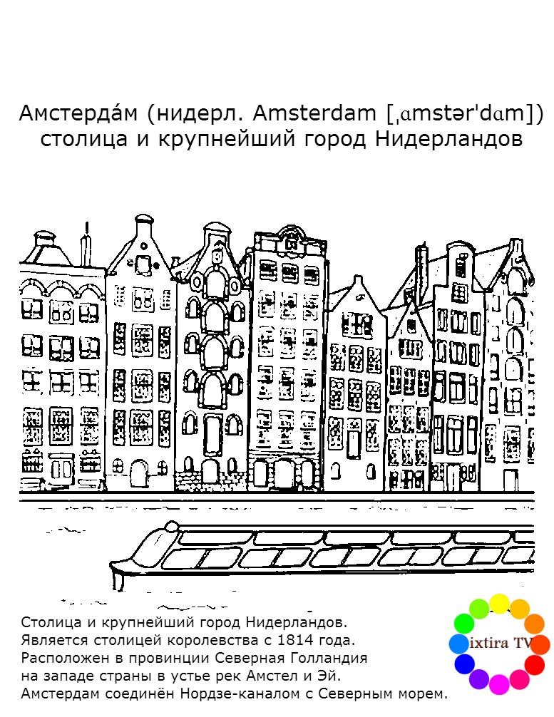 Раскраска Амстердам