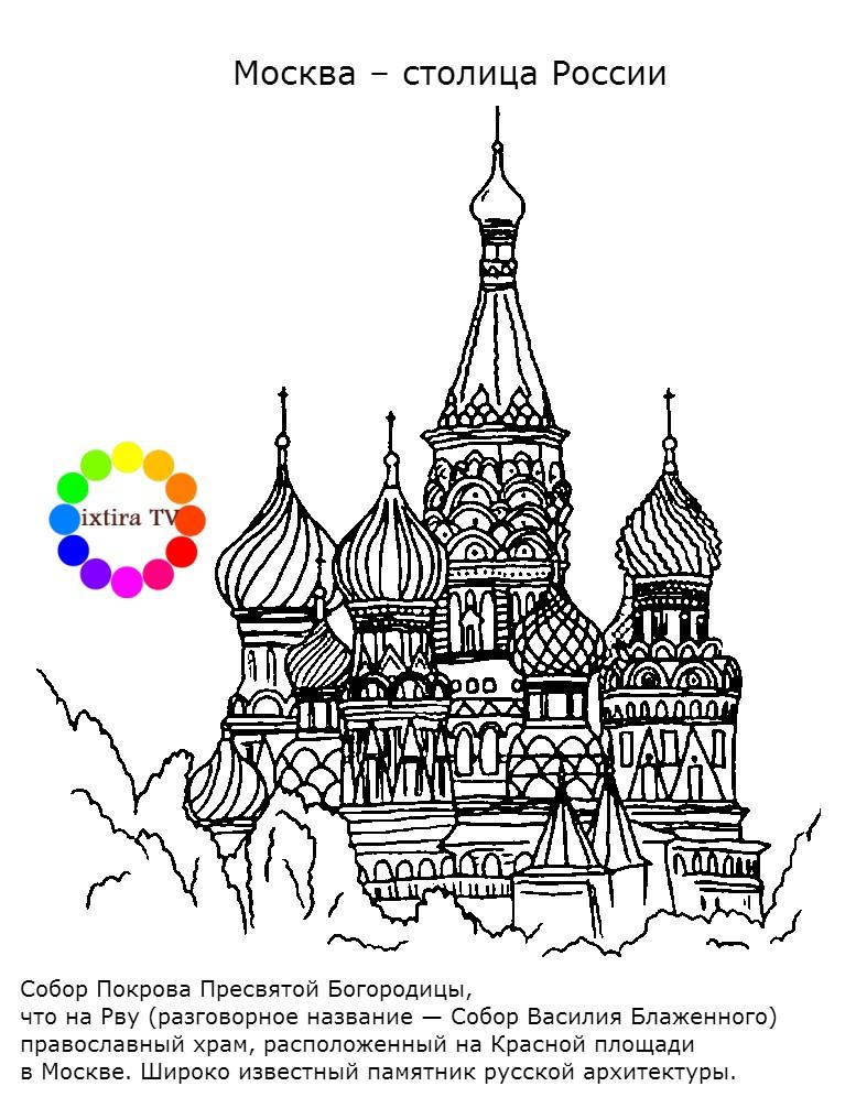 Раскраска Собор Василия Блаженного
