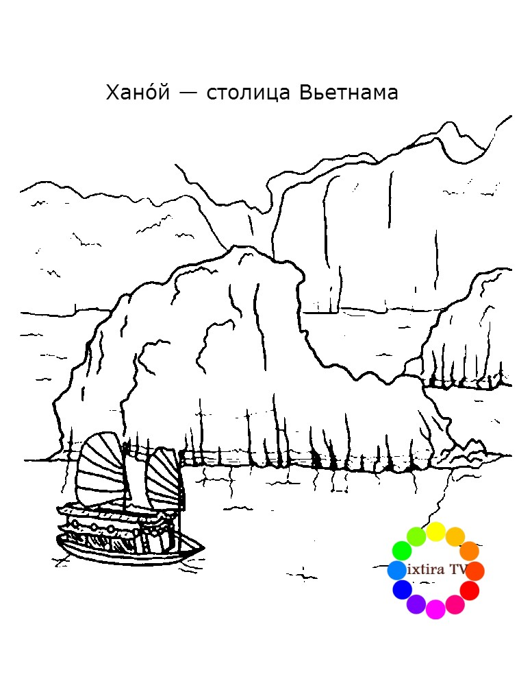 Раскраска Бухта Халонг
