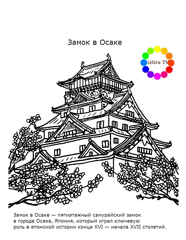 Раскраска замок в Осаке