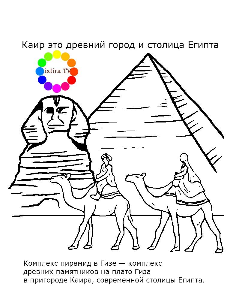Раскраска Пирамида и Сфинкс в Гизе