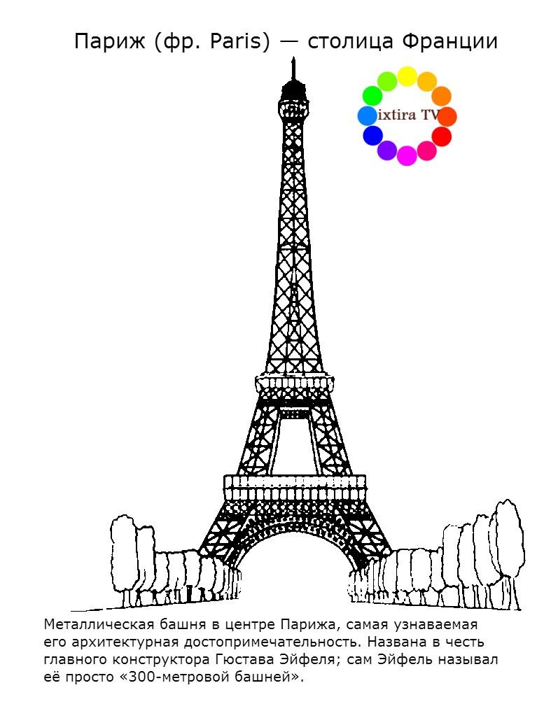 Раскраска Эйфелева башня