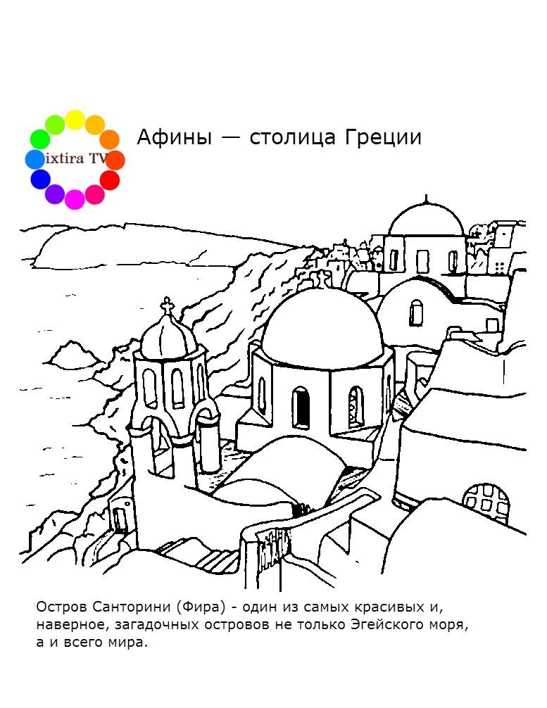 Раскраска остров Санторини