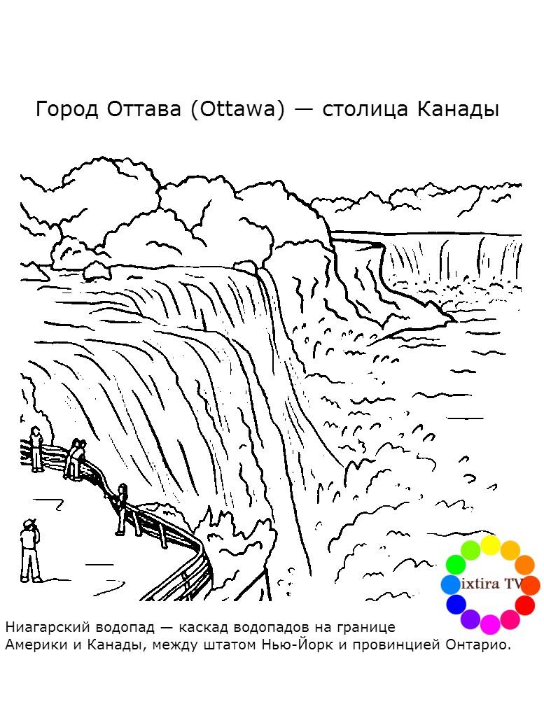 Раскраска Ниагарский водопад