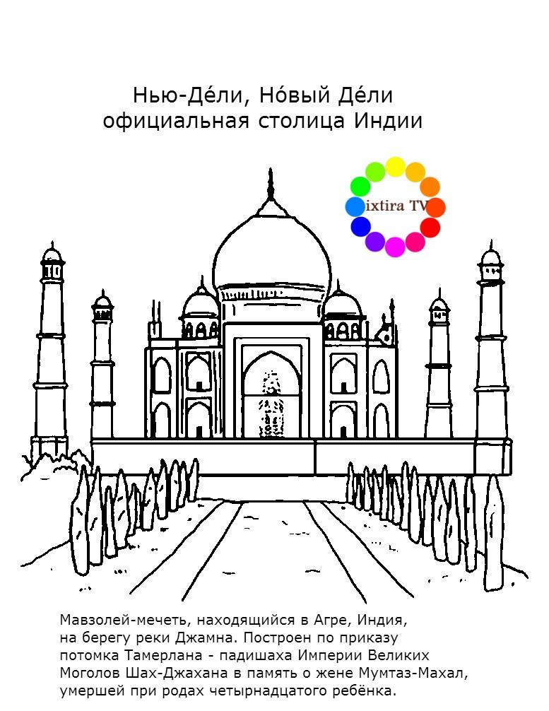 Раскраска Тадж-Махал