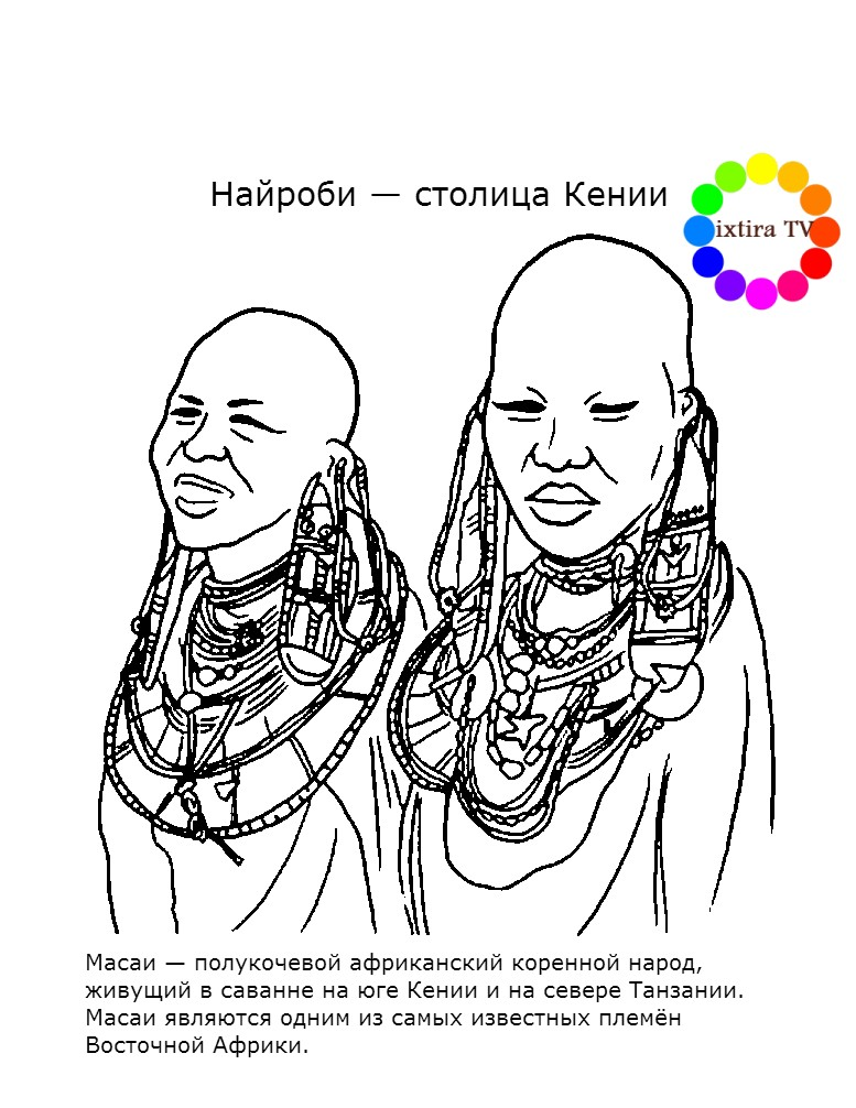 Раскраска племя Масаи
