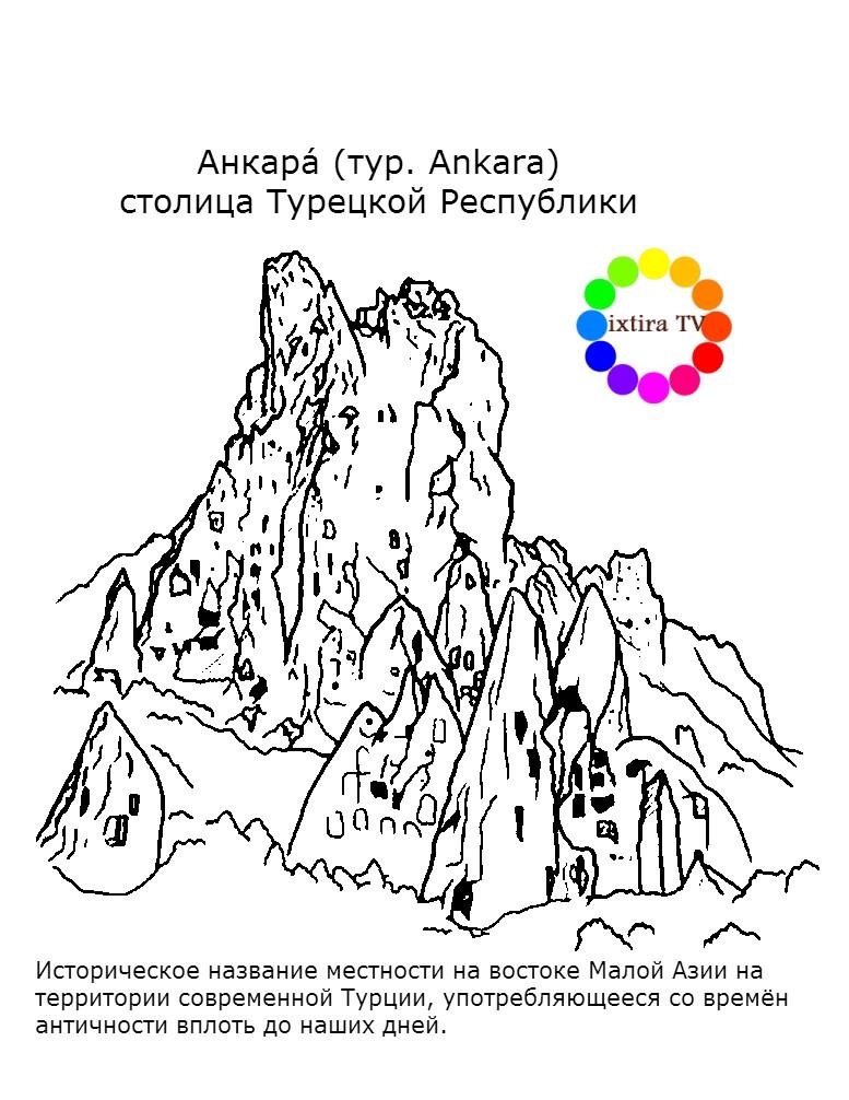 Раскраска Каппадокия