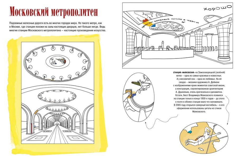 Раскраска Московский метрополитен
