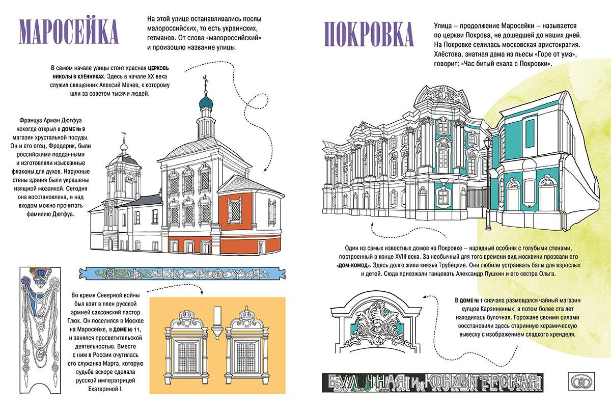 Раскраска улицы Моросейка и Покровка