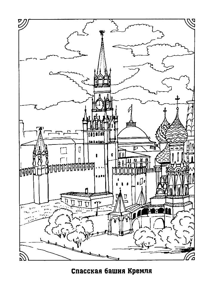 Раскраска Спасская башня Кремля