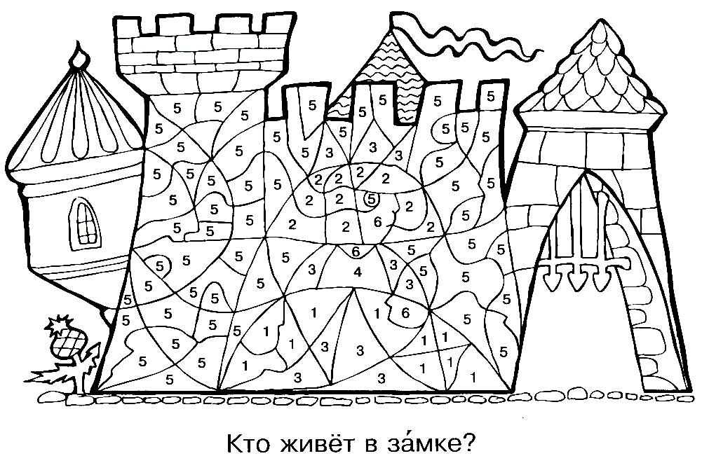Раскраска замок по цифрам | Раскраски для детей ...