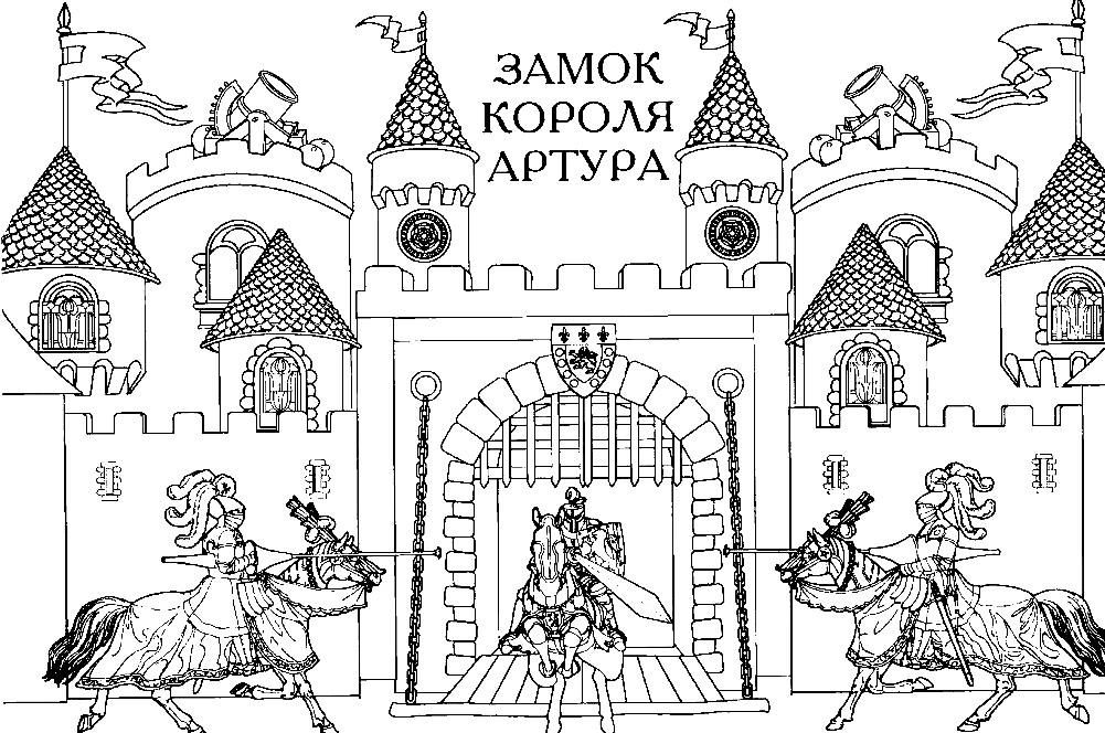 Раскраска замок короля Артура