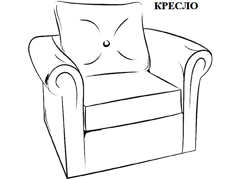 Раскраска кресло