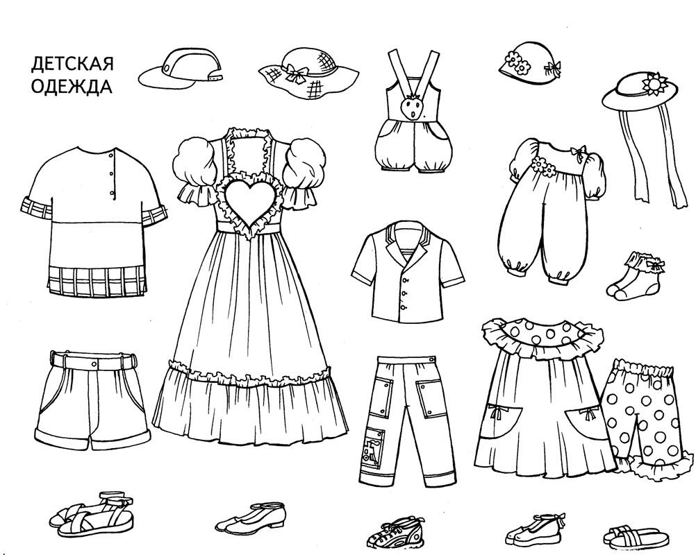 Раскраска детская одежда