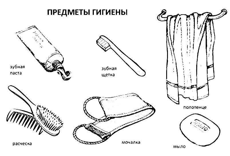 Раскраска предметы личной гигиены