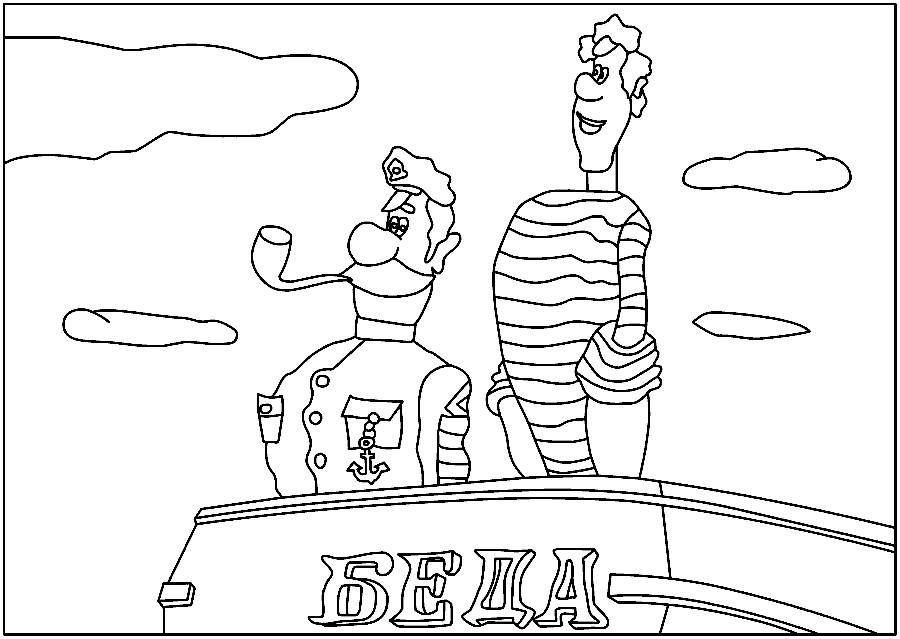 Раскраска яхта Беда