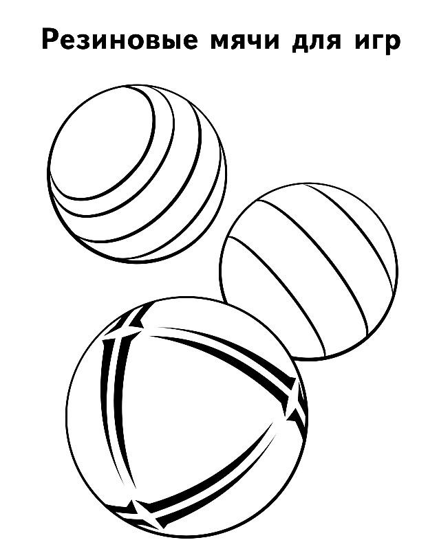 Раскраска резиновые мячи для игр