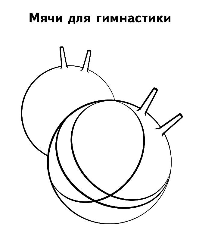 Раскраска мячи для гимнастики